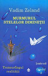 Murmurul stelelor dimineţii  - transurfingul realităţii - gradul 2